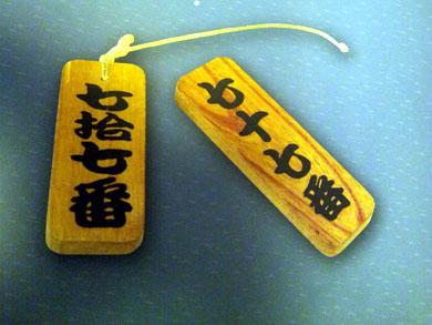 yoshisou-木札