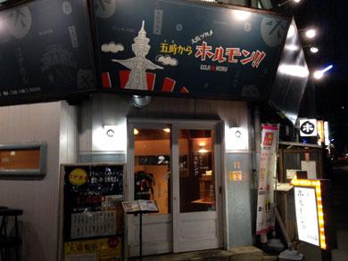 gojihoru-外観