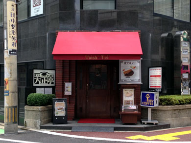 taishotei-外観