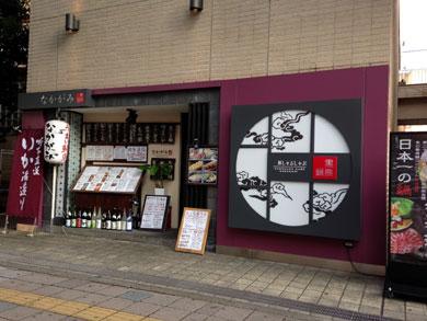 nakagami-外観