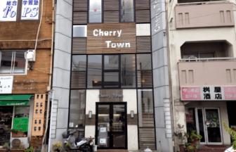 Cherry Town (チェリータウン)外観