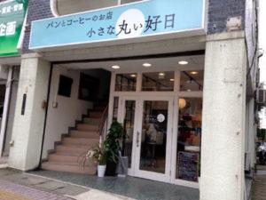 chiisana-外観