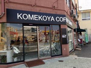 komekoya-外観