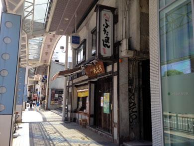 長崎ぶたまん桃太呂 浜町店