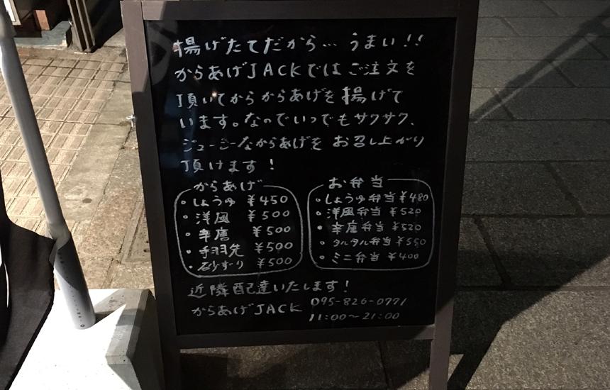 jack-メニュー