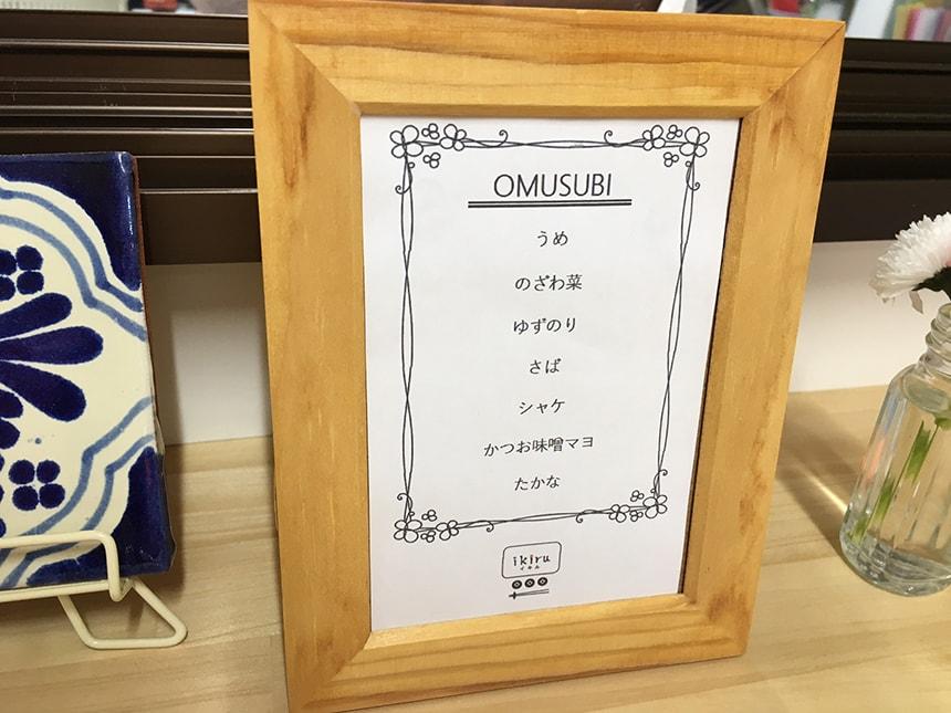 Natural Foods Life ikiru(イキル)おむすびメニュー