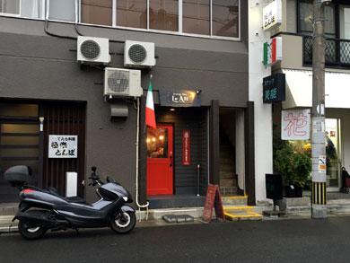 Italian Bar Le Ali(レ・アーリ)外観