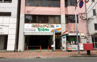 BISHNU(ビスヌ) 外観