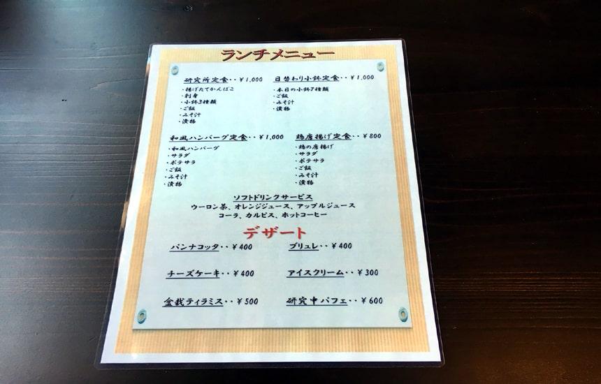 長崎揚げかんぼこ研究所 ランチメニュー