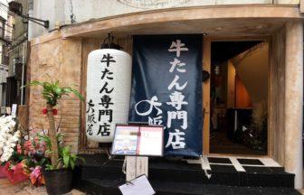 牛たん専門店 大阪屋 外観