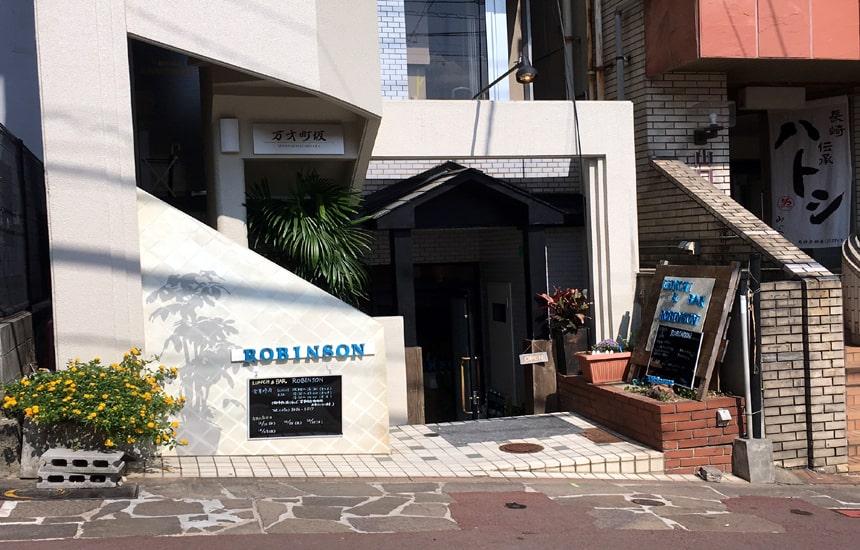 ROBINSON(ロビンソン) 外観