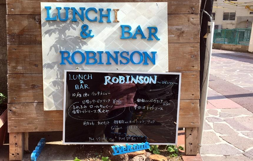 ROBINSON(ロビンソン) メニュー