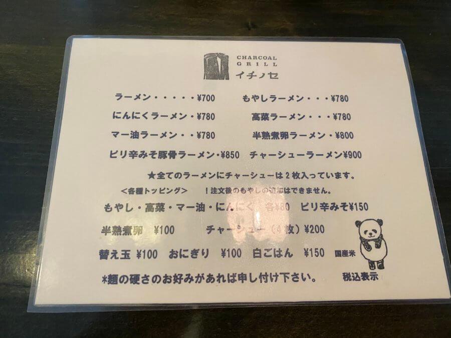 CHARCOAL GRILL 一ノ瀬(チャコールグリル イチノセ) お昼のメニュー