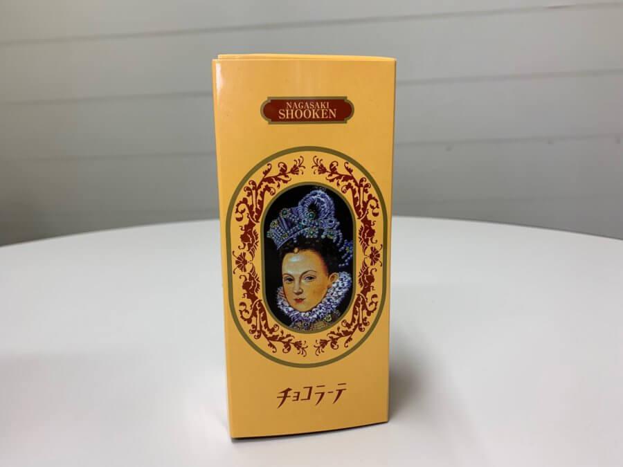 カステラ元祖 松翁軒本店 チョコラーテ0.3号