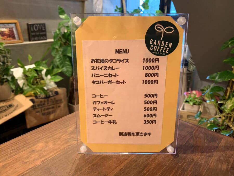 gardencaffee-メニュー