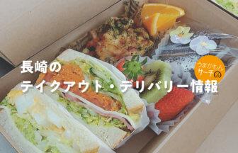 長崎のテイクアウト・デリバリー情報