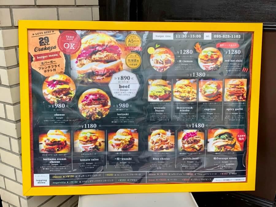 osakaya-burgerメニュー